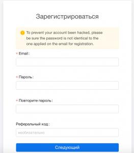 kucoin регистрация