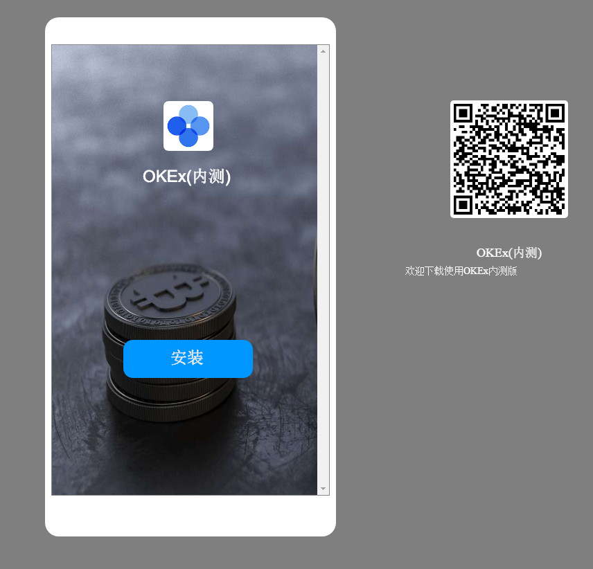 OKEx мобильное приложени