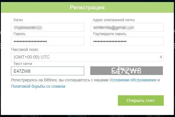 bitfinex регистрация этап 2